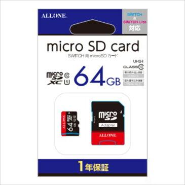ニンテンドー スイッチ Nintendo Switch/スイッチライト Switch Lite microSDカード 64GB アローン ALG-NSSD64