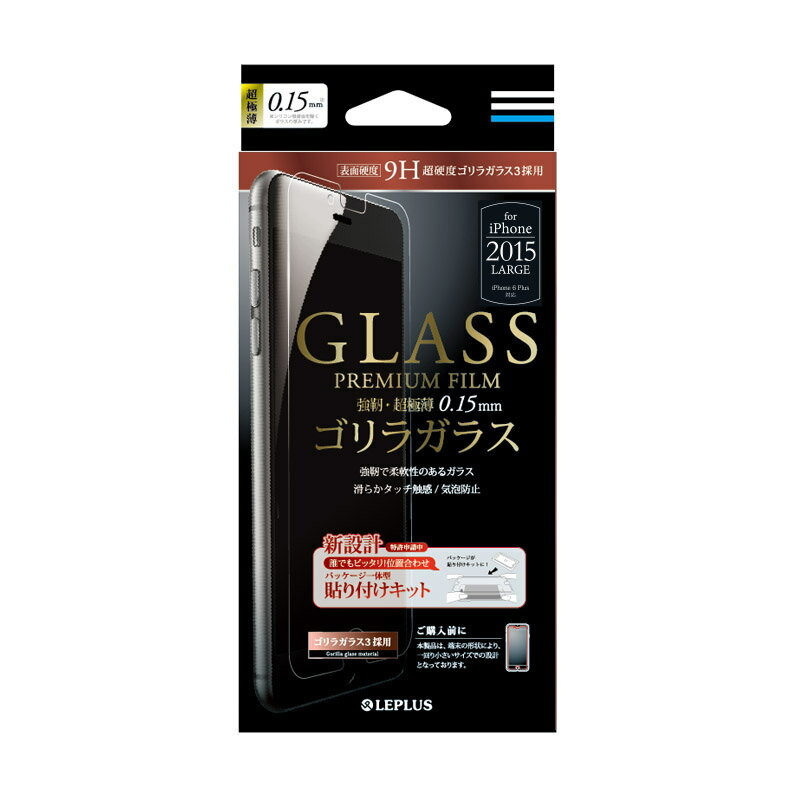 iPhone 6s Plus/6 Plus アイフォン シックスエス プラス/シックス プラス用保護フィルム ガラスフィルム 「GLASS PREMIUM FILM」 強靭・超極薄ゴリラガラス「R」 0.15mm LEPLUS LP-I6SPFGG15