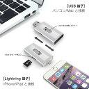 楽天iPhoneSE/iPhone6s/6sPlus/iPad等でmicroSDが使える Lightningコネクタ搭載 SDカードリーダーライター USBメモリ 変換アダプタ コネクタ 外部メモリ Lightning端子搭載 USB端子搭載 マイクロSD128GBまで対応 Switch Memory スイッチメモリー LEPLUS LP-LNRW01