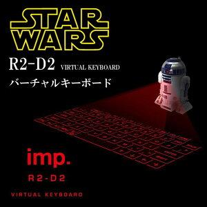 スターウォーズ R2-D2 オリジナルサウンドバーチャルキーボード VIRTUAL KEYBO…