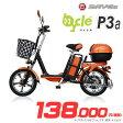 【代引不可】電動スクーター 電動バイク 電動自転車 bycle P3a わずか36kgの軽い車体 マンゴーオレンジ バイクル BYC120-13