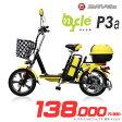 【代引不可】電動スクーター 電動バイク 電動自転車 bycle P3a わずか36kgの軽い車体 ハッピーイエロー バイクル BYC120-14