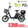 【代引不可】電動スクーター 電動バイク 電動自転車 bycle P3a わずか36kgの軽い車体 ショコラ バイクル BYC120-15
