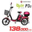 【代引不可】電動スクーター 電動バイク 電動自転車 bycle P3a わずか36kgの軽い車体 チェリーピンク バイクル BYC120-16