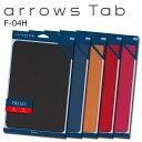 arrows Tab F-04H ケース/カバー アローズタブ 薄型PUレザーケース PRIME LEPLUS LP-F04HL