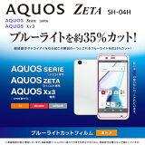 AQUOS ZETA SH-04H/AQUOS SERIE SHV34/AQUOS Xx3 保護フィルム ブルーライトカットフィルム エレコム PM-SH04HFLBLGN