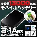 モバイルバッテリー13000mAh電池残量を1%刻みでデジタル表示できるUSB出力ポート2ポート搭載のモバイルバッテリーブラックサンワサプライBTL-RDC10BK