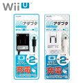 WiiUGamePadWiiUゲームパッド家庭用コンセントから本製品でWiiUGamePadを直接可能充電ケーブルAC充電器アローンALG-WIUAC