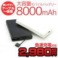 大容量モバイルバッテリー8000mAh使いやすいケーブル一体型2A急速充電対応バッテリー本体充電用microUSBケーブル付オズマILC80-CS
