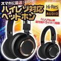 ハイレゾ対応ヘッドホンiPhone/スマートフォン用ヘッドフォン極の音域Hi-ResRIGELリゲルLEPLUSLP-HP01