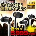 ハイレゾ対応イヤホンiPhone/スマートフォン用イヤフォン極の音域Hi-ResALTAIRアルタイルLEPLUSLP-EP04