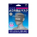 プレイステーションVR PSVR よごれ防止マスク 伸縮性抜群のストレッチ素材 フリーサイズ アローン ALG-VRYBM