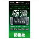 ニンテンドー スイッチ 保護フィルム Nintendo Switch専用 液晶保護フィルム スイッチ本体用保護フィルム 防指紋反射防止ガラスフィルム アローン ALG-NSBGF3
