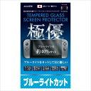 ニンテンドー スイッチ 保護フィルム Nintendo Switch専用 液晶保護フィルム スイッチ本体用フィルム ブルーライトカットガラスフィルム アローン ALG-NSBLCG