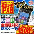 スマホ防水ケースカバースマートフォン全機種対応防水カバー防塵防汚IPX8相当海プールお風呂iPhoneXperiaGALAXYAQUOSarrowsオズマICWP-SP01K