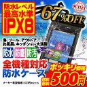 スマホ 防水ケース カバー スマートフォン 全機種対応 防水カバー 防塵 防汚 IPX8相当 海 プール お風呂 iPhone Xperia GALAXY AQUOS arrows オズマ ICWP-SP01K