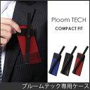【値下】PloomTECH(プルームテック) ケース カバー 電...