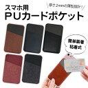 【値下】スマートフォン用カードポケット PUカードポケット スマホに貼...