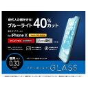 iPhoneX 保護フィルム ガラス ブルーライトカット 0.33mm...