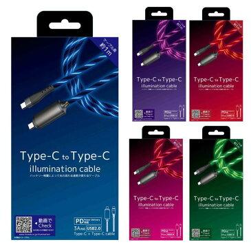 Type-C to Type-C タイプC イルミネーション ケーブル 1m USB PD パワーデリバリー 対応 光るケーブル スマホ スマートフォン 充電 藤本電業 KC-CC01