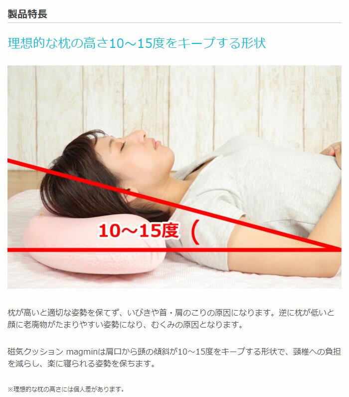 磁気クッション磁気まくらまぐ眠magminねむりのミカタ計8個のフェライト磁石高密度低反発カバー付き日本製エイコーMM-E51