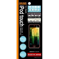 【送料無料(メール便で出荷)】クロネコメール便限定出荷! レイアウト 5th iPod touch用液晶保...