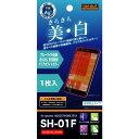 レイアウト AQUOS PHONE ZETA用液晶保護フィルム ブルーライト低減・さらさら気泡軽減フィルム(クリアホワイトカラータイプ) 1枚入 反射防止タイプ RT-SH01FF/K1