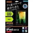レイアウト iPad Air(アイパッドエアー)用液晶保護フィルム フッ素コートさらさら気泡軽減超防指紋フィルム[反射防止タイプ] RT-PA5F/H1