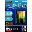 レイアウト iPad Air(アイパッドエアー)用液晶保護フィルム ブルーライト低減 さらさら気泡軽減フィルム クリアホワイトカラータイプ 反射防止タイプ RT-PA5F/K1