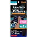 レイアウト AQUOS PHONE Xx mini 303SH用 ブルーライト低減・さらさら気泡軽減フィルム(クリアホワイトカラータイプ) 1枚入 マットタイプ RT-303SHF/K1