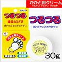 かかと用クリーム 30g 株式会社 東京企画販売 b558