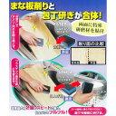 従来品の約2倍のスピードで削れ、仕上がりもツルツル!  まな板削り&包丁研ぎ 富士パックス h520