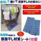 【あす楽】洗濯槽の乾燥にも 部屋干し対策シート110番 富士パックス h816