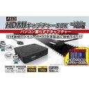 USBキャプチャーキット CAPTURE MAN II(キャプチャメン2) AREA RED SD-2WAYCUP2