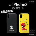 iPhone X iPhone Xs 用 ケース カバー ソフト マーベル MARVEL シリコンケース DEADPOOL デッドプール 2カラー(ブラック・イエロー) PGA PG-DCS42*DEP