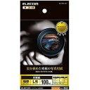 【代引不可】エレコム 印画紙 黒を極めた写真用紙プロ/光沢写真用紙/印画紙特厚/L判/100枚 EJK-RCL100
