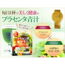 THB JAPAN 手軽に食物繊維が取れる飲みやすい青汁プラセンタ青汁(4g×30包) 毎日1杯で美しく健康に!美容成分プラセンタ×16種類の野菜と果物 K-12001
