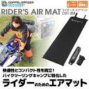 ライダーズエアマット ドッペルギャンガー バイクに積んでどこでも快眠。快適性とコンパクト収納を両立したエアマット。 CM1-288