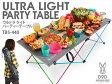 ウルトラライトパーティーテーブル ドッペルギャンガー みんなでパーティー!ラクラク運べる大型ダイニングテーブル TB5-440