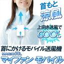 携帯型(首かけ)扇風機 マジクール マイファンモバイル ホワイト 首もとに送風 熱中症・暑さ対策(通勤通学・オフィス・野外活動他) 大作…