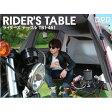 ライダーズテーブル ジャスト・ツーリングサイズ!ハードトップのコンパクト折りたたみテーブル。 DOPPELGANGER OUTDOOR TB1-461