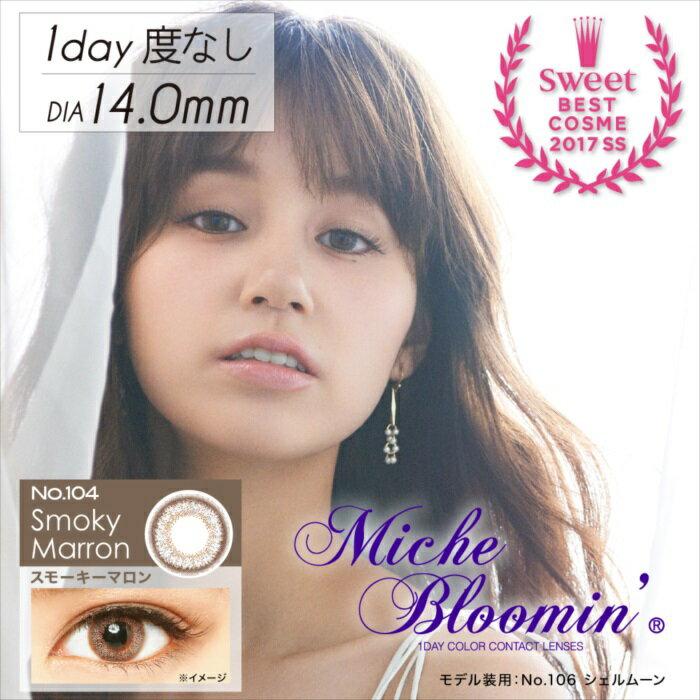 コンタクトレンズ・ケア用品, カラコン・サークルレンズ Miche Bloomin 1Day 10 399000929