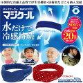 冷感持続抗菌防臭マジクールフィット(首冷却・テープ留めタイプ)Mふつうサイズ大作商事MCFT5-**