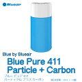空気清浄機BluePure411Particle+Carbonブルーピュア411パーティクルプラスカーボン適用床面積〜13畳ブルーエアーBlueair101436
