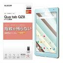 【代引不可】Qua tab QZ8 用 液晶保護フィルム 防指紋 光沢 エレコム TBA-KYH08FLFANG
