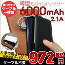 【アウトレット】モバイルバッテリー 大容量 ケーブル内蔵 6000mAh 2.1A 充電器 スマートフォン タブレット iPhone iPad オズマ ILC601-S