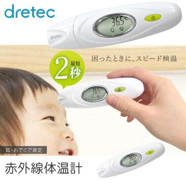 赤外線体温計 額でも耳でも計測可能 最短2秒 子ども 赤外線 赤ちゃん用体温計 簡単 早い 保育 介護 温度測定器 ドリテック TO-300WT