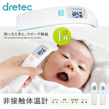 非接触体温計 体温計 赤ちゃん 非接触 こめかみ 最短1秒 子ども 赤外線 赤ちゃん用体温計 簡単 早い 保育 介護 温度測定器