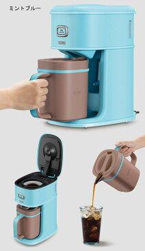 アイスコーヒーメーカー アイスコーヒー専用コーヒーメーカー カンタン ご自宅 お手軽 調理家電 保冷専用 クール アイス専用 ICECOFFEE THERMOS サーモス ECI-660