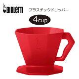 コーヒードリッパー 4杯分 プラスチック 簡単 ご家庭 おしゃれ 美味しい カフェ レッド BIALETTI 4912